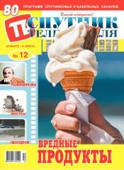 Спутник телезрителя №12 03/2019