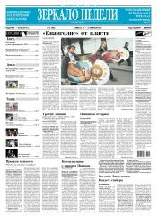 Зеркало недели. Украина №6 02/2019
