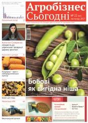 """газета """" Агробізнес Сьогодні"""" №22 11/2017"""