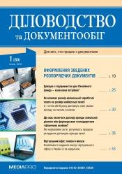 Діловодство та документообіг №1 01/2018