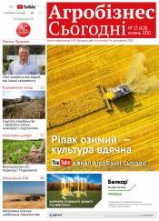 """газета """" Агробізнес Сьогодні"""" №13 07/2020"""