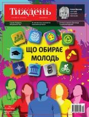 Український Тиждень №29 07/2017