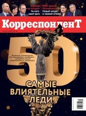Корреспондент №20 10/2019