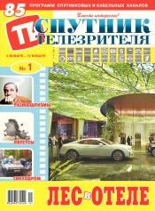 Спутник телезрителя №1 01/2017