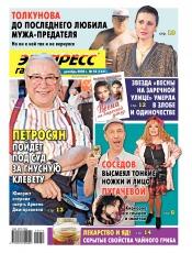 Экспресс-газета №52 12/2020