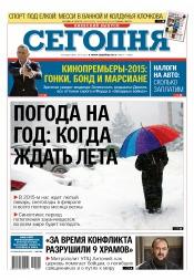 Сегодня. Киевский выпуск №1 01/2015