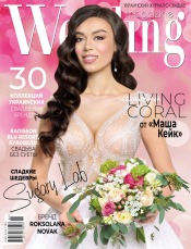 Wedding magazine №1 07/2019