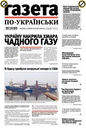 Газета по-українськи №81 10/2019