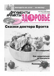 Аргументы и Факты. Здоровье №21-22 06/2020