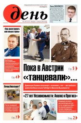 День. На русском языке №149 08/2018