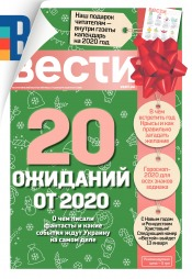 Вести №237 12/2019