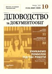 Діловодство та документообіг №10 10/2018