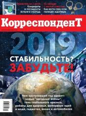 Корреспондент №1-2 01/2019