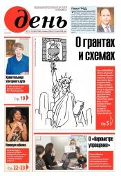 День. На русском языке. (пятница) №117-118 07/2019