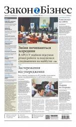 Закон і Бізнес (українською мовою) №3 01/2017