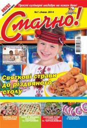 Смачно №1 01/2014