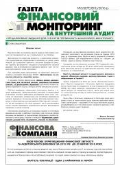 Фінансовий моніторинг №3 03/2016