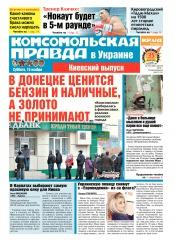 Комсомольская правда №255 11/2014