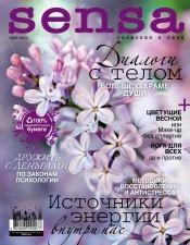 Sensa №5 05/2014