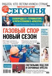Сегодня. Киевский выпуск №110 06/2019