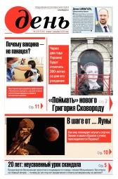 День. На русском языке №229 12/2020