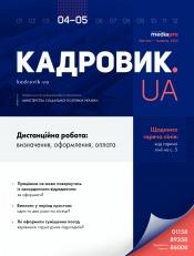 Кадровик.UA №4-5 05/2020