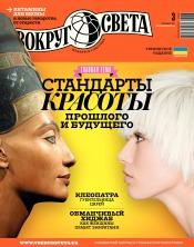 Вокруг света №3 03/2017