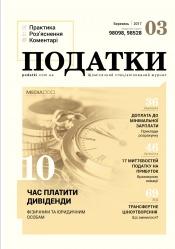 Податки. Практика, роз'яснення, коментарі №3 03/2017