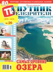 Спутник телезрителя №26 06/2019