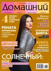 Домашний №10 05/2017