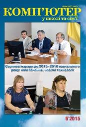 Комп'ютер у школі та сім'ї Науково-методичний журнал №6 09/2015