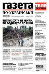 Газета по-українськи №27 07/2020