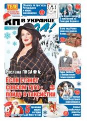 Комсомольская правда (четверг) №189-191 12/2020