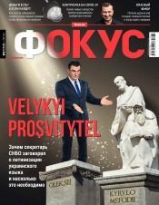 Еженедельник Фокус №37 09/2021