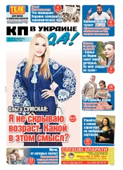 Комсомольская правда (четверг) №127 08/2019