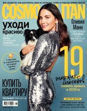 Cosmopolitan в Украине №1 01/2019