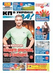 Комсомольская правда (четверг) №80 05/2019