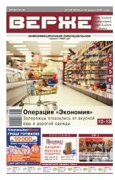 Верже  газета №9 03/2015