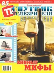 Спутник телезрителя №43 10/2017