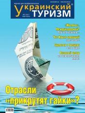 Украинский туризм №3 05/2011