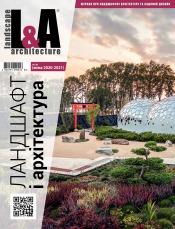 Ландшафт и архитектура №6 01/2021