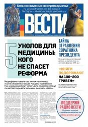 Вести №15 01/2017