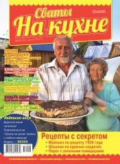 Сваты на кухне №8 08/2017