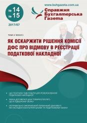 Справжня бухгалтерська газета №14-15 07/2017