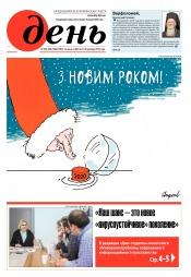 День. На русском языке. (пятница) №238-239 12/2019