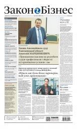 Закон і Бізнес (українською мовою) №42 11/2017