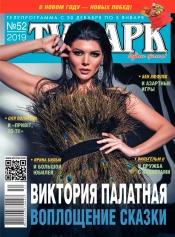 TV-Парк №52 01/2020