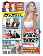 Экспресс-газета №28 07/2020