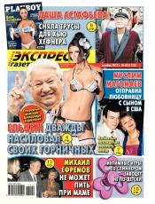 Экспресс-газета №40 10/2017