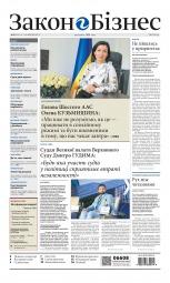 Закон і Бізнес (українською мовою) №41 10/2021